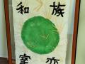 Framed-Asian-Art